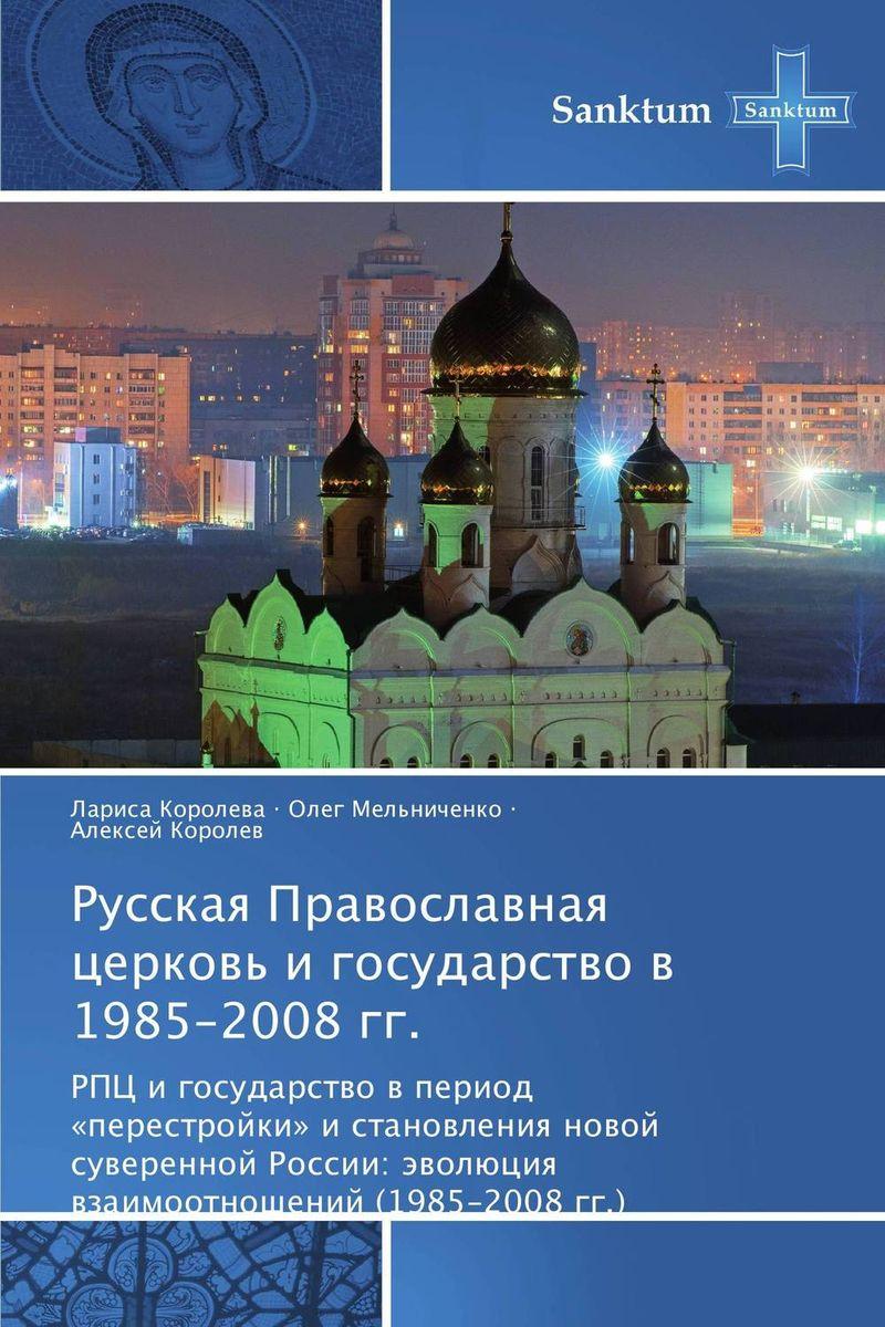 Русская Православная церковь и государство в 1985-2008 гг.