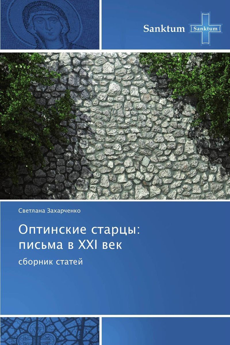 Оптинские старцы:   письма в XXI  век книги даръ симфония по творениям преподобных оптинских старцев в 2 х т т 1