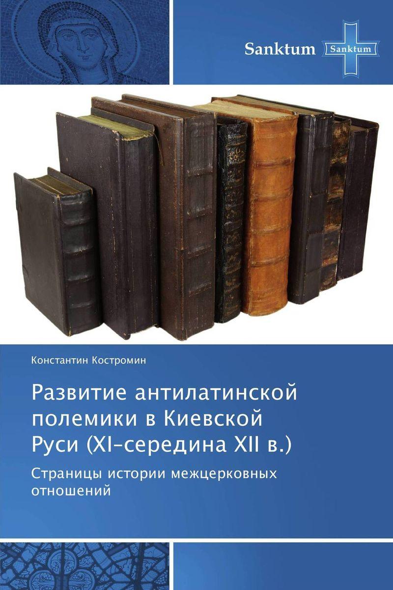 Развитие антилатинской полемики в Киевской Руси (ХI–середина ХII в.)