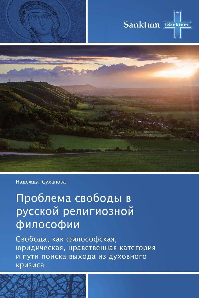 Проблема свободы в русской религиозной философии