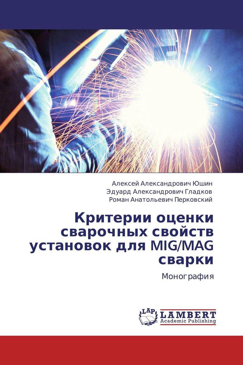 Критерии оценки сварочных свойств установок для MIG/MAG сварки