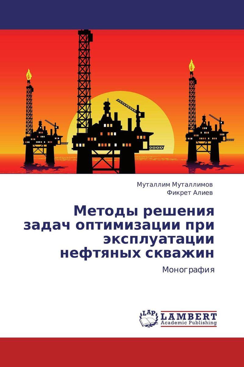 Методы решения задач оптимизации при эксплуатации нефтяных скважин