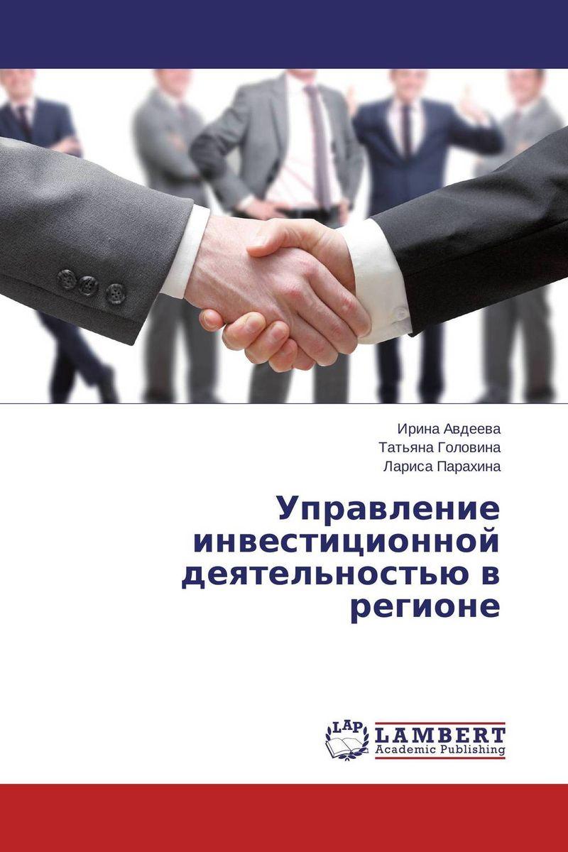 Управление инвестиционной деятельностью в регионе реализация дефолтные квартиры в барнауле