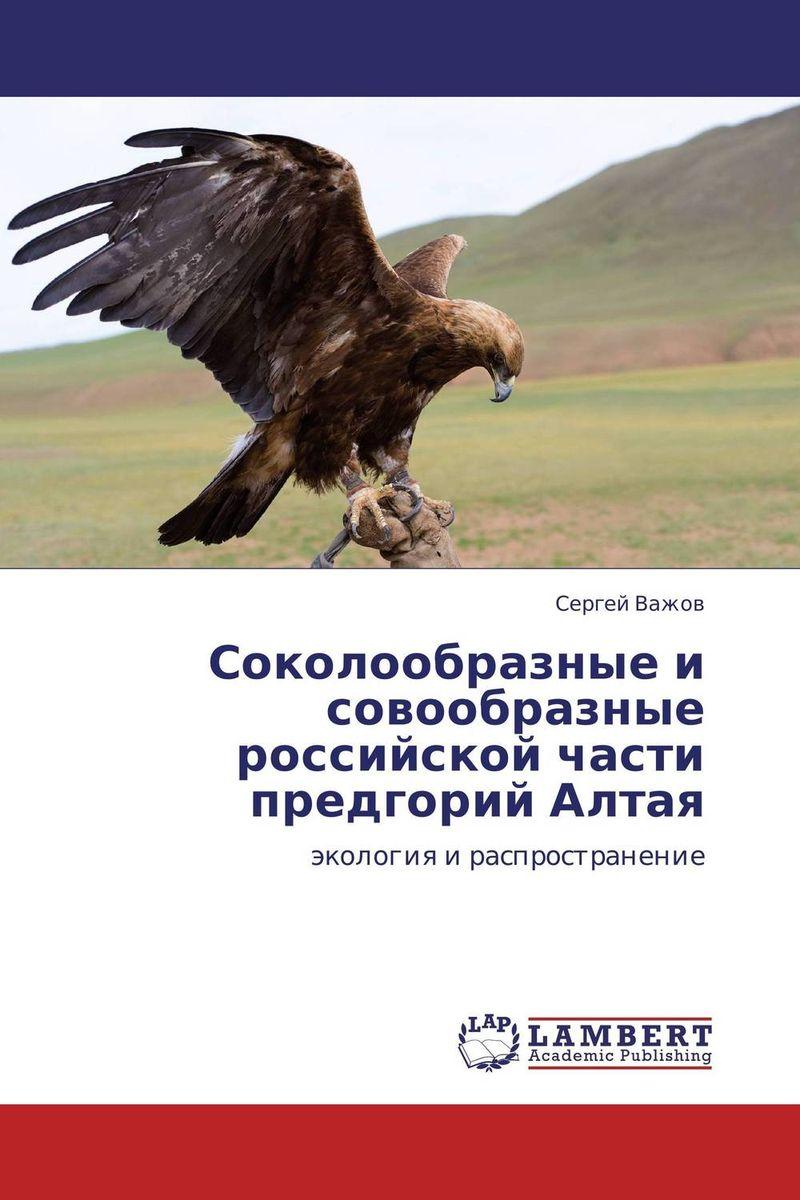 Соколообразные и совообразные российской части предгорий Алтая