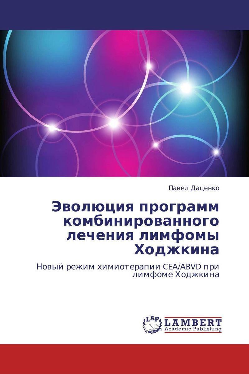 Эволюция программ комбинированного лечения лимфомы Ходжкина