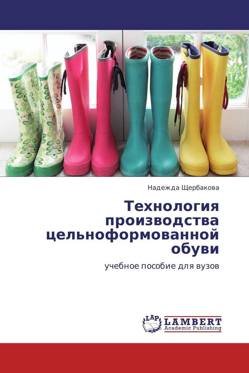 Технология производства цельноформованной обуви инструментальные материалы учебное пособие