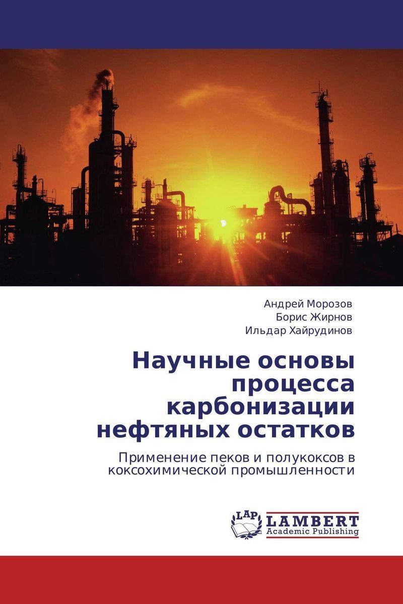 Научные основы процесса карбонизации нефтяных остатков la118ab 11b 2 в рб