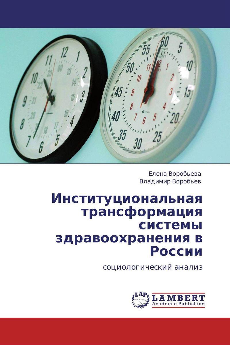 Институциональная трансформация системы здравоохранения в России