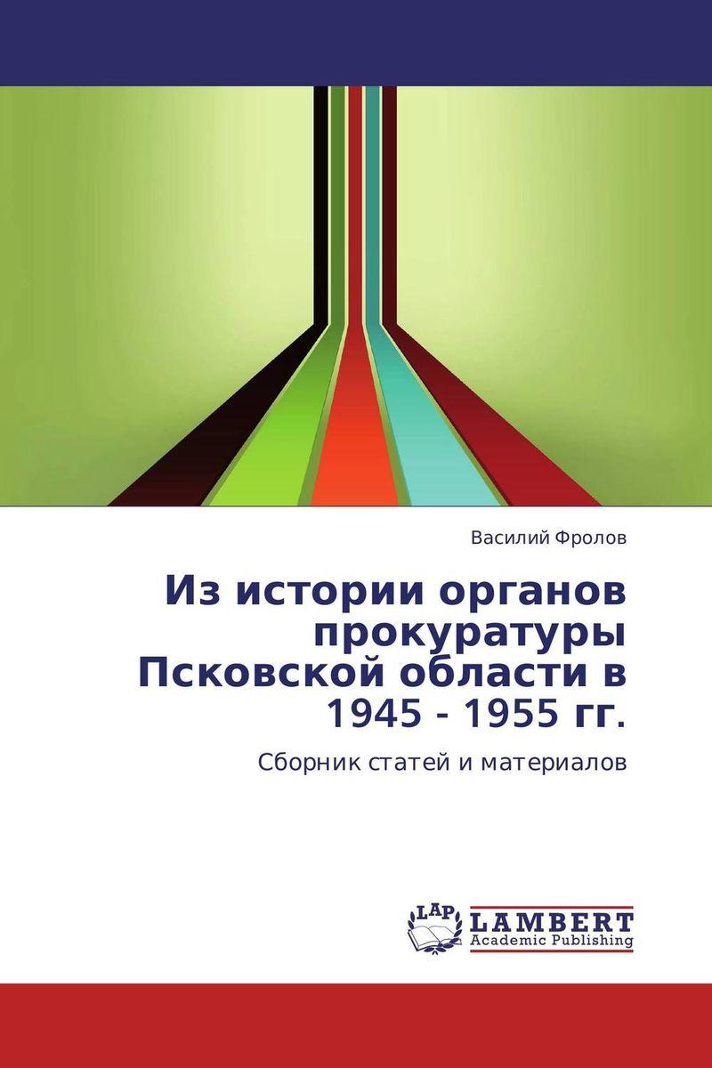 Из истории органов прокуратуры Псковской области в 1945 - 1955 гг.