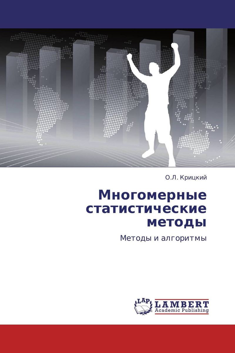Многомерные статистические методы и н дубина математико статистические методы в эмпирических социально экономических исследованиях