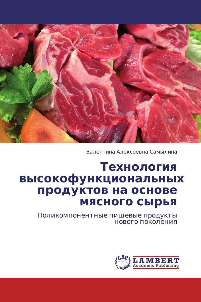 Технология высокофункциональных продуктов на основе мясного сырья