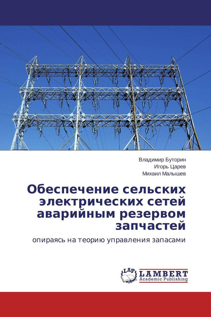 Обеспечение сельских электрических сетей аварийным резервом запчастей несимметричные режимы работы электрических сетей page 3