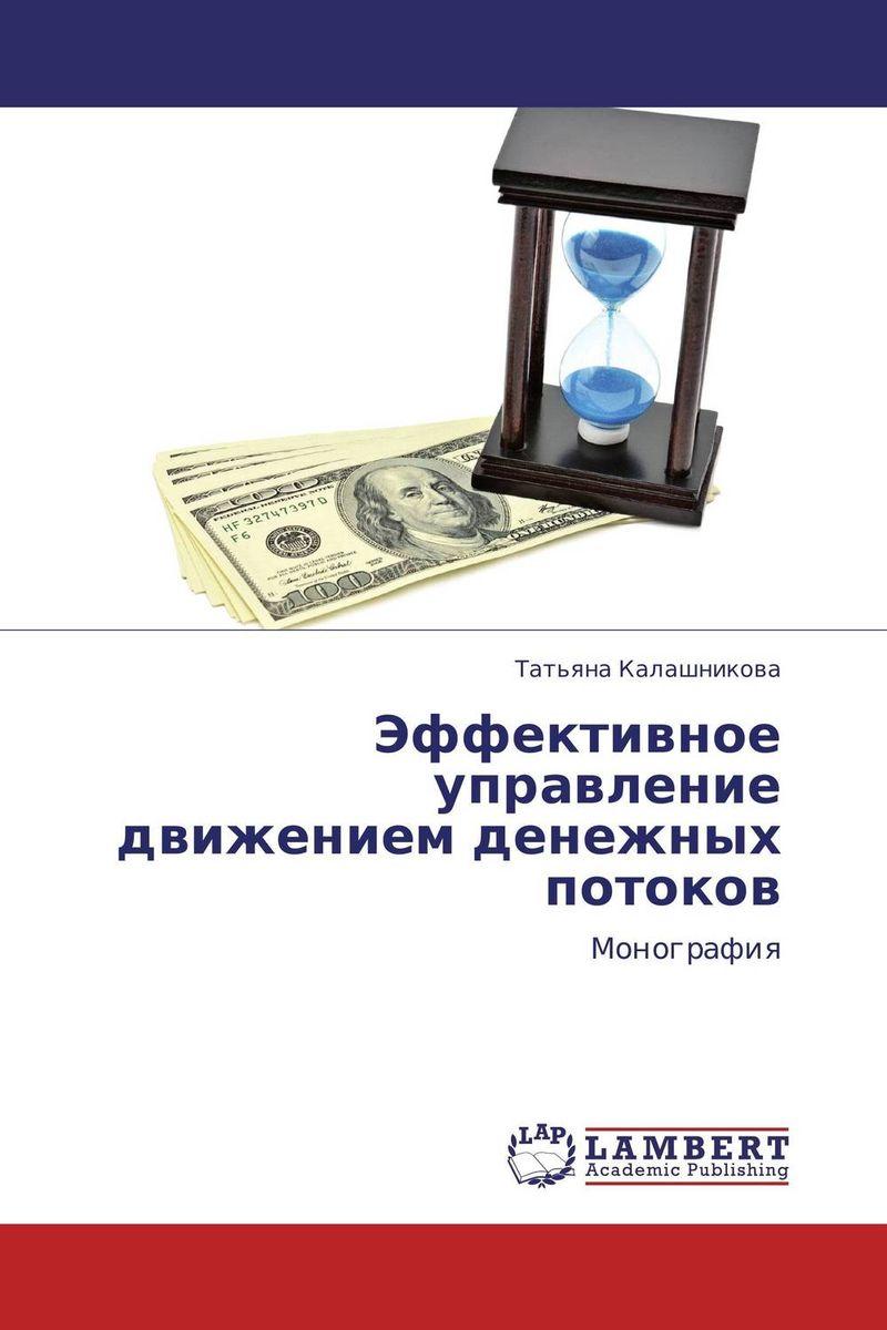 Эффективное управление движением денежных потоков по какой цене щенка