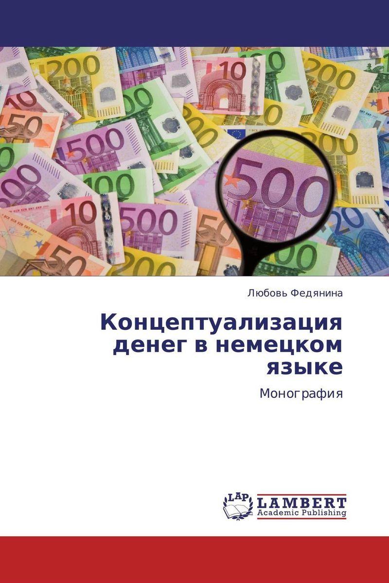 Концептуализация денег в немецком языке концептуализация денег в немецком языке