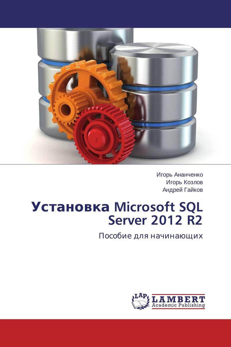 Установка Microsoft SQL Server 2012 R2 петкович д microsoft sql server 2012 руководство для начинающих