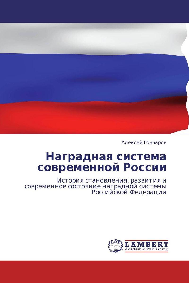 Наградная система современной России наградной кубок олимп