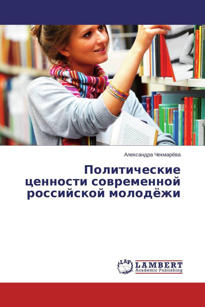 Политические ценности современной российской молодёжи какой дозиметр для себя