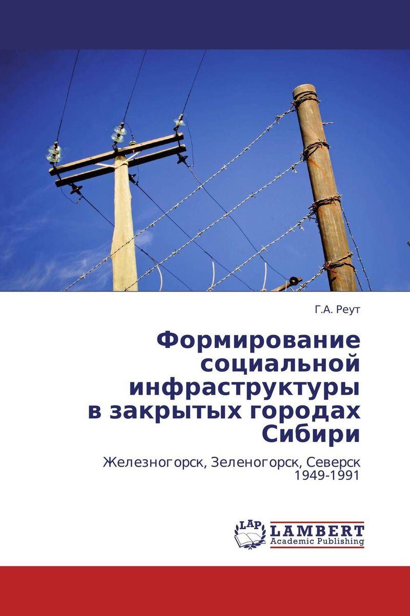 Формирование социальной инфраструктуры в закрытых городах Сибири