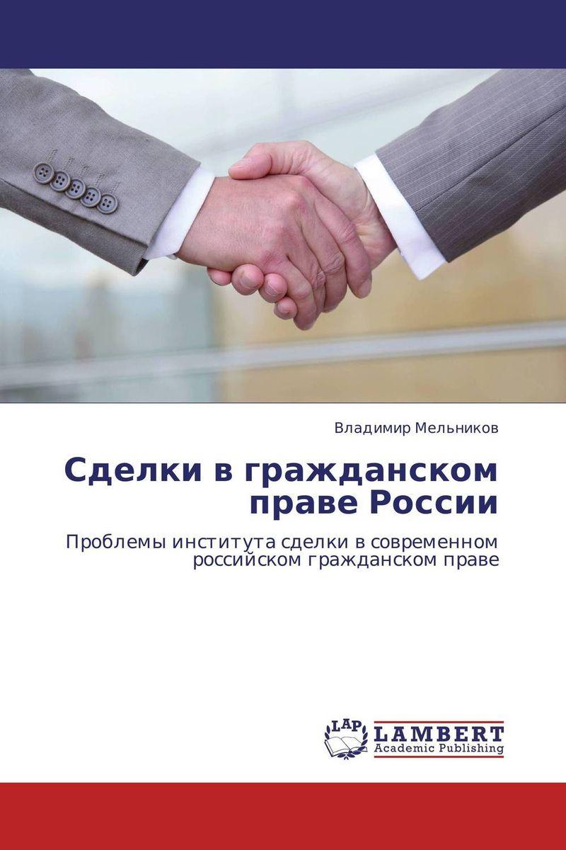 Сделки в гражданском праве России