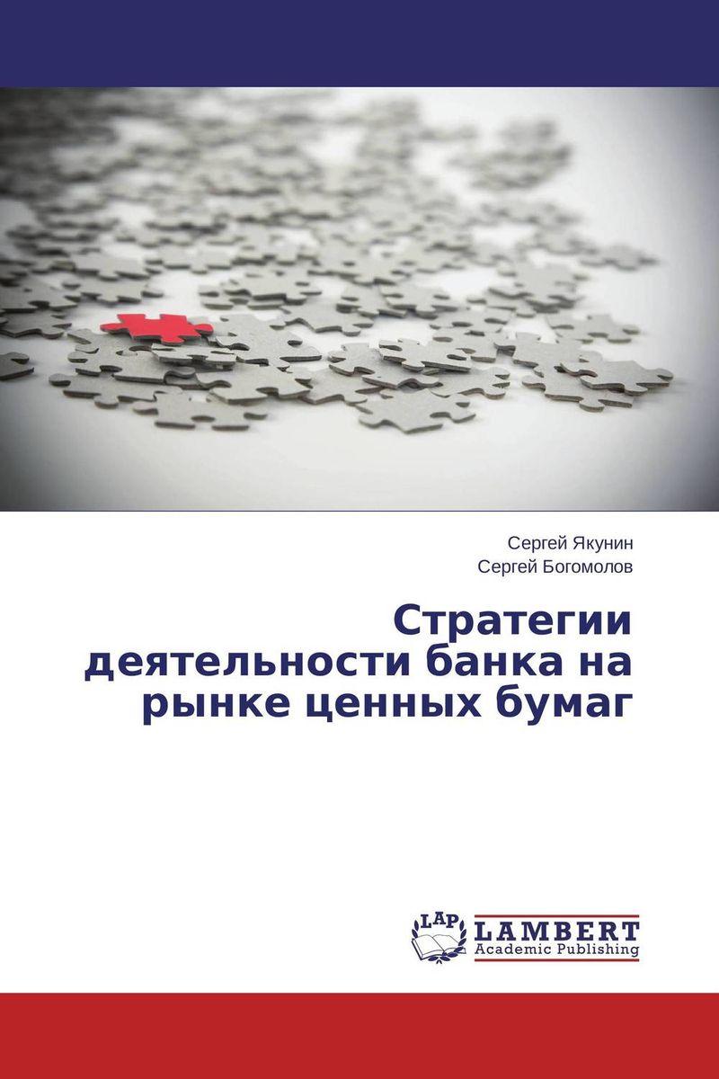Стратегии деятельности банка на рынке ценных бумаг