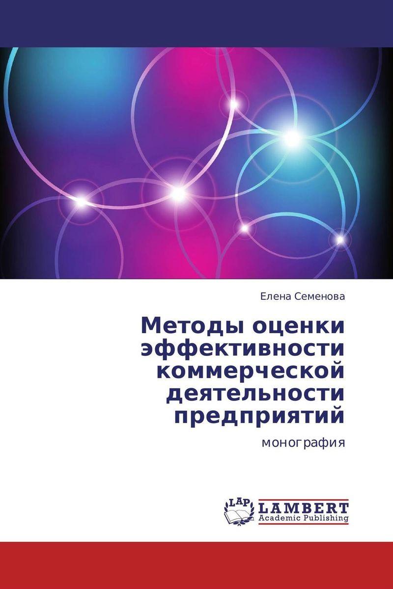 Методы оценки эффективности коммерческой деятельности предприятий
