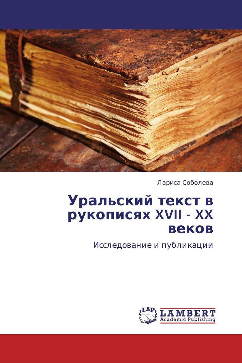Уральский текст в рукописях XVII - XX веков бытовые образы в западноевропейской живописи xv xvii веков реальность и символика