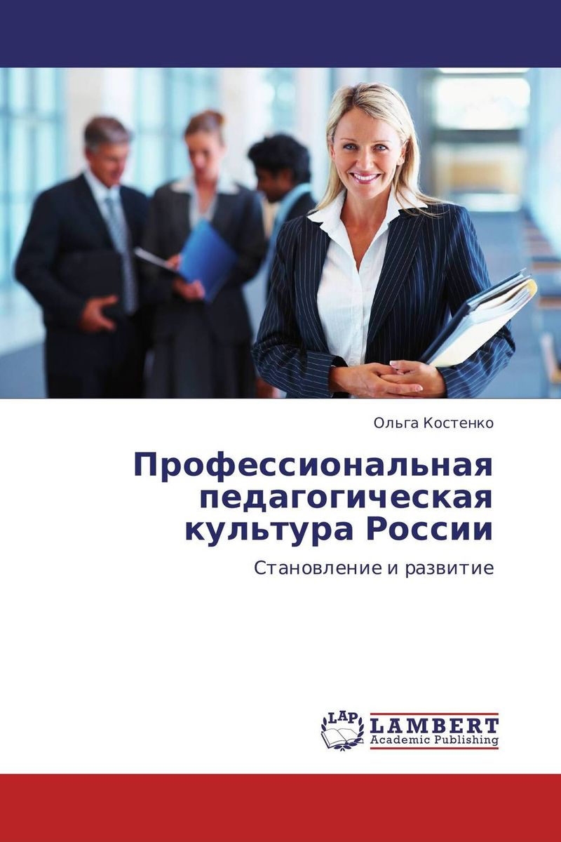 Профессиональная педагогическая культура России в пигулевский дизайн и культура