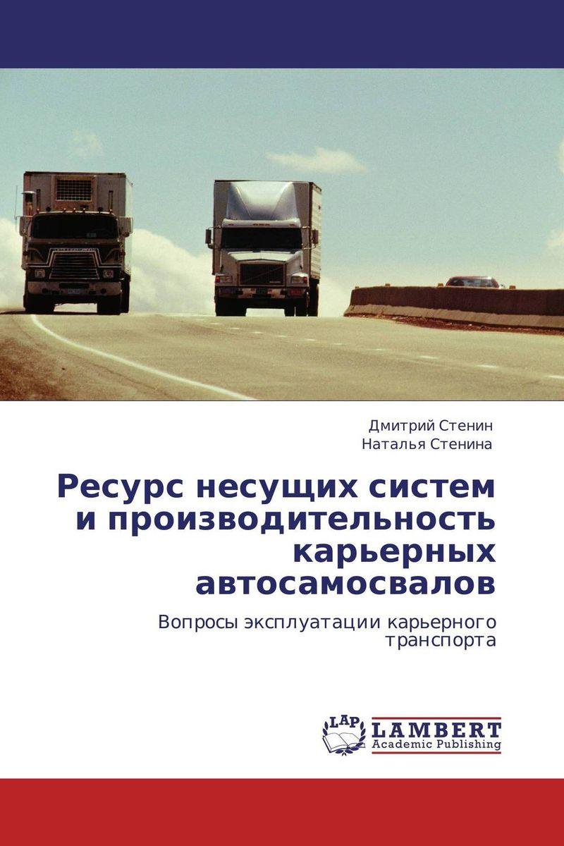 Ресурс несущих систем и производительность карьерных автосамосвалов петр зыков качество карьерных гидравлических экскаваторов при проектировании
