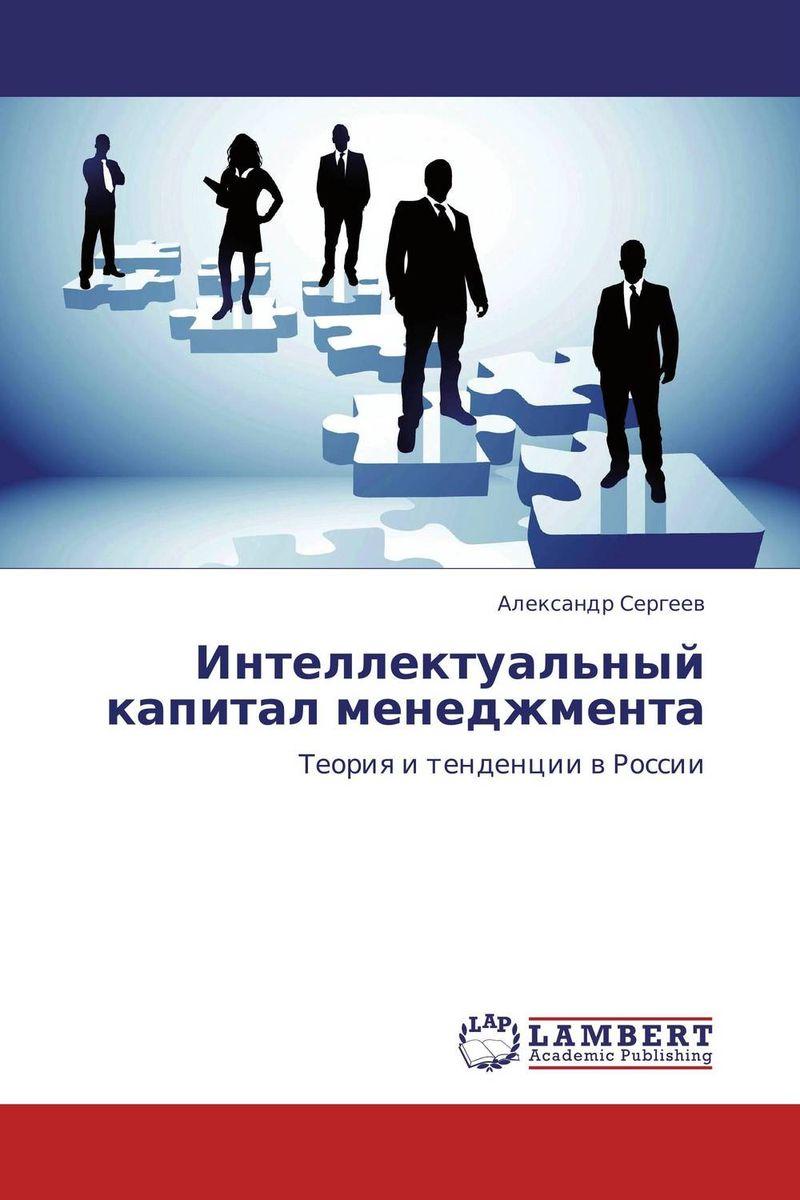 Интеллектуальный капитал менеджмента тарас кушнир институциональные инвесторы методологический анализ