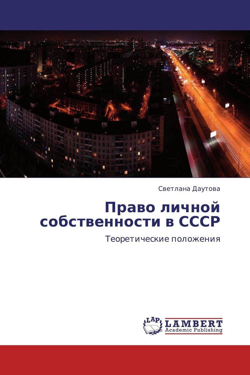 Право личной собственности в СССР как продать земельный участок не в собственности