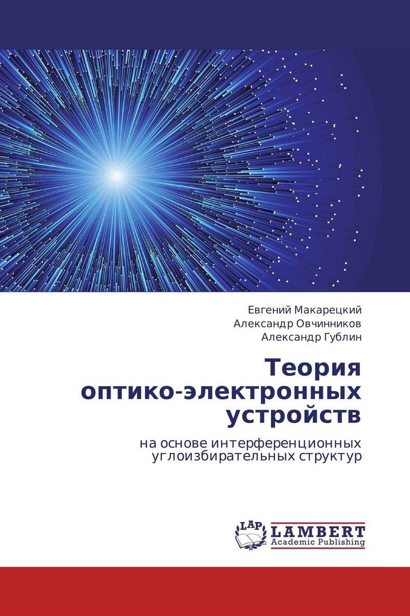 Теория  оптико-электронных  устройств обнаружение и координатометрия оптико электронных средств оценка параметров их сигналов