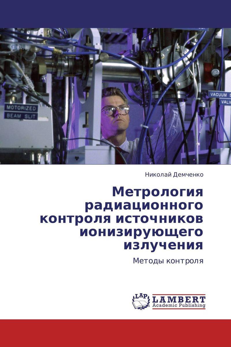 Метрология радиационного контроля  источников ионизирующего излучения ситников а в электротехнические основы источников питания