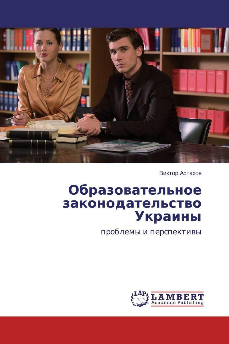 Образовательное законодательство Украины как можно права категории в в новосибирске