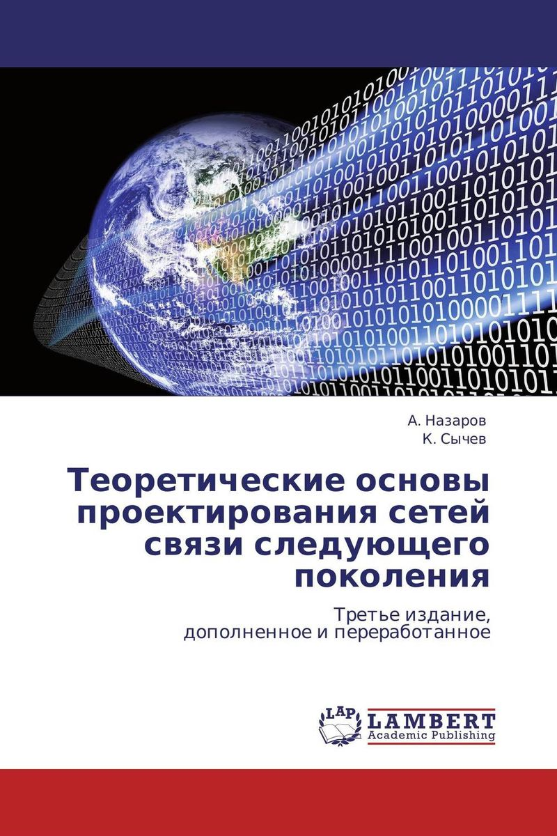 Теоретические основы проектирования сетей связи следующего поколения сети связи пост ngn