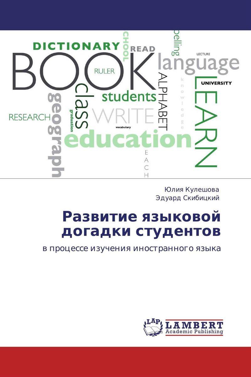 Развитие языковой догадки студентов