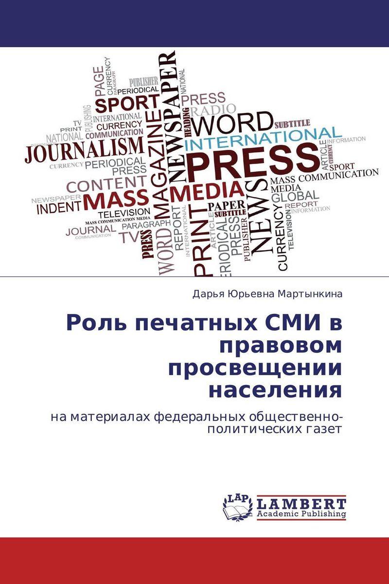 Роль печатных СМИ в правовом просвещении населения вестник общества распространения просвещения между евреями в россии 3
