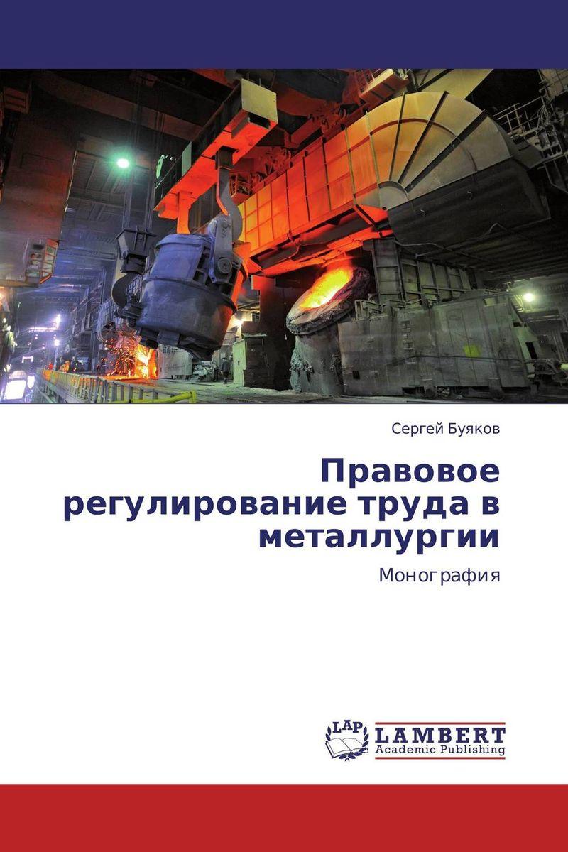 Правовое регулирование труда в металлургии