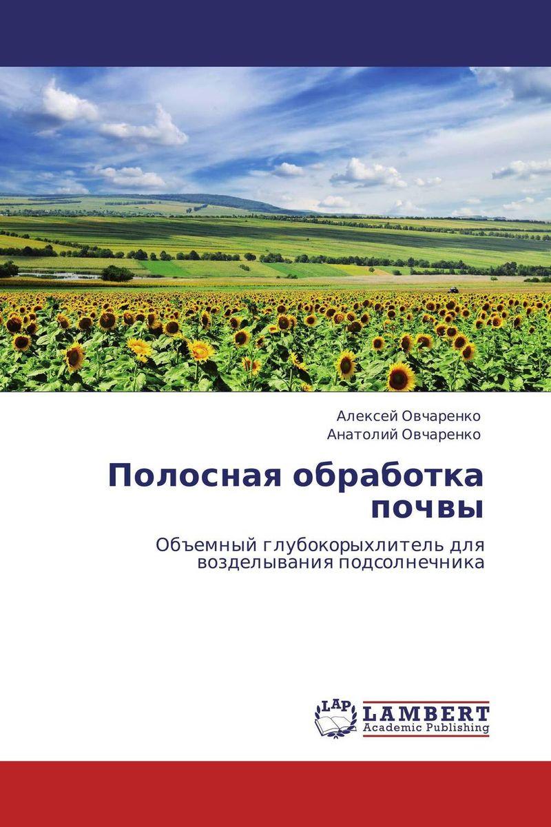 Полосная обработка почвы  алексей беленков севообороты и обработка почвы юго востока европейской части россии
