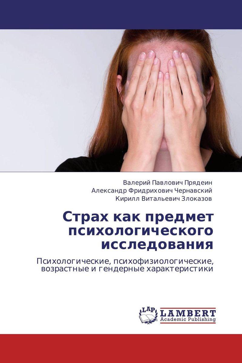 Страх как предмет психологического исследования