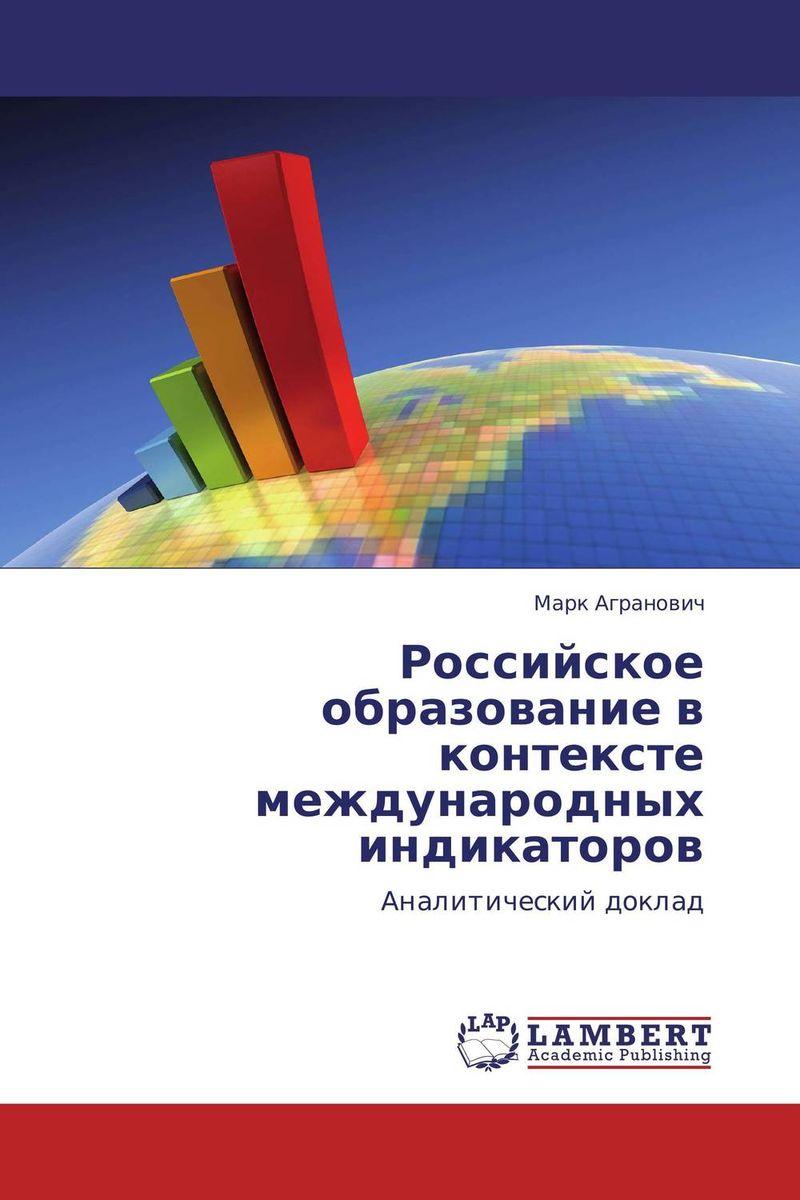 Российское образование в контексте международных индикаторов дополнительное образование в контексте форсайта