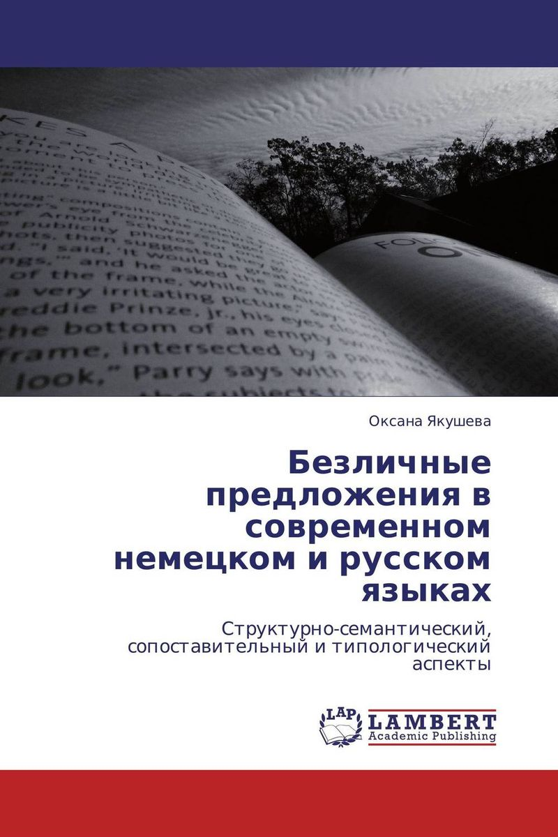 Безличные предложения в современном немецком и русском языках