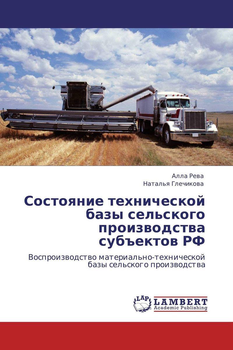 Состояние технической базы сельского производства субъектов РФ