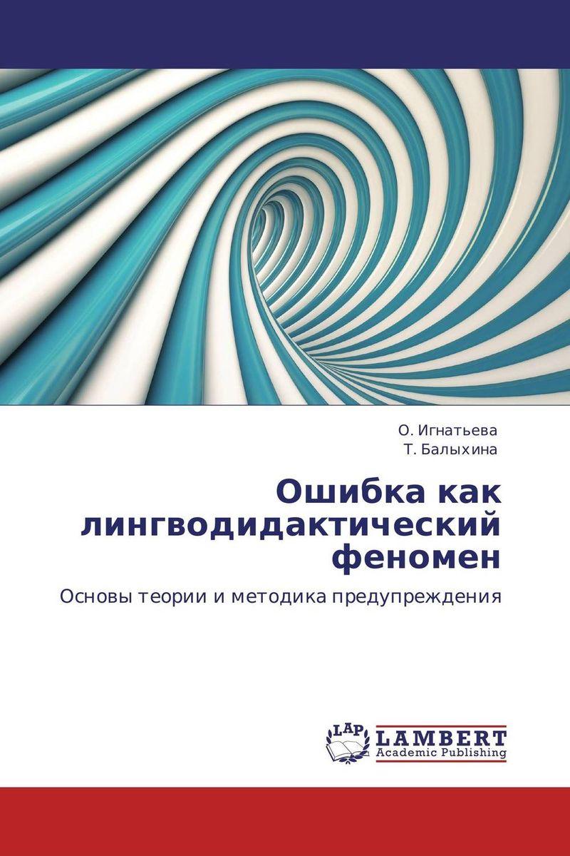 Ошибка как лингводидактический феномен ю а кумбашева экономические и социальные проблемы современной россии учебник по русскому языку как иностранному