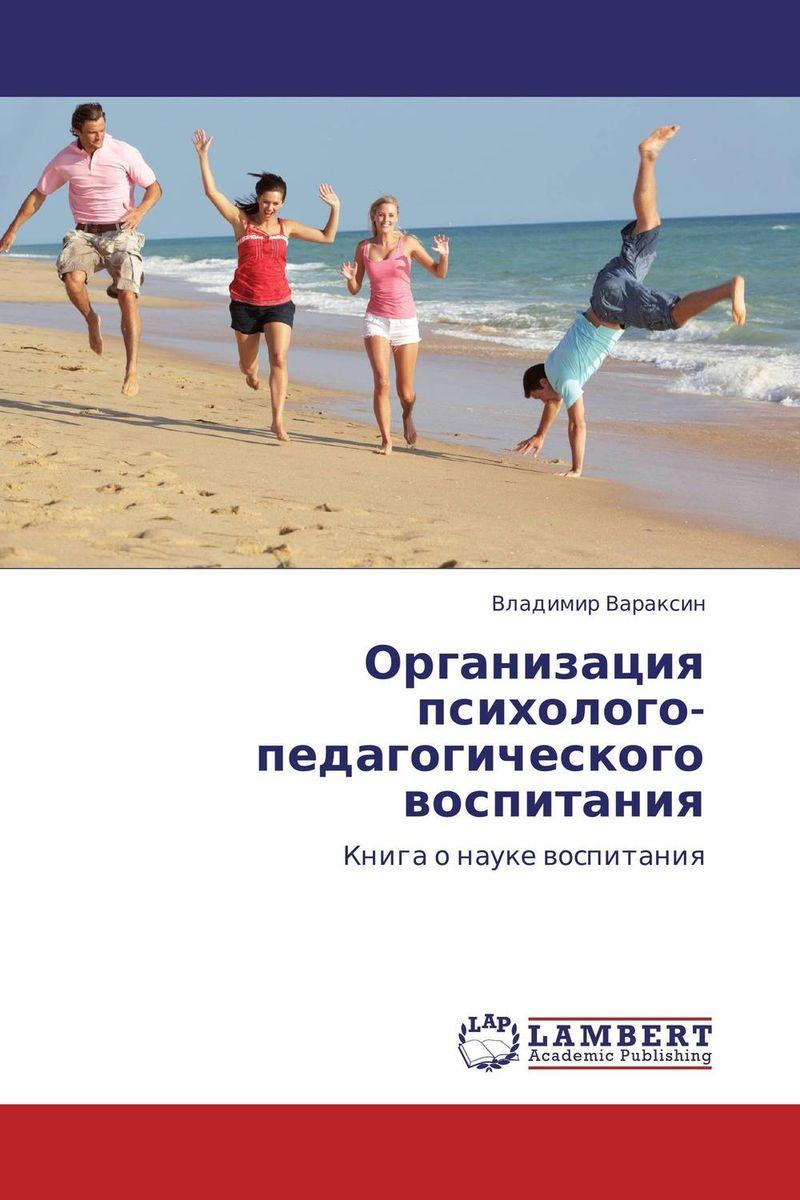 Организация психолого-педагогического воспитания