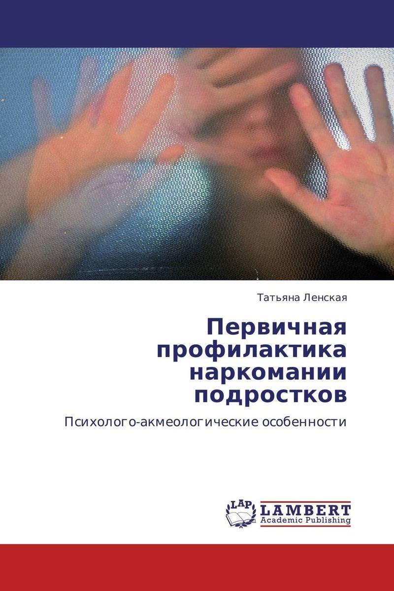 Первичная профилактика наркомании подростков ильина наина кубатовна беременность после 35 медицинские и психологические рекомендации