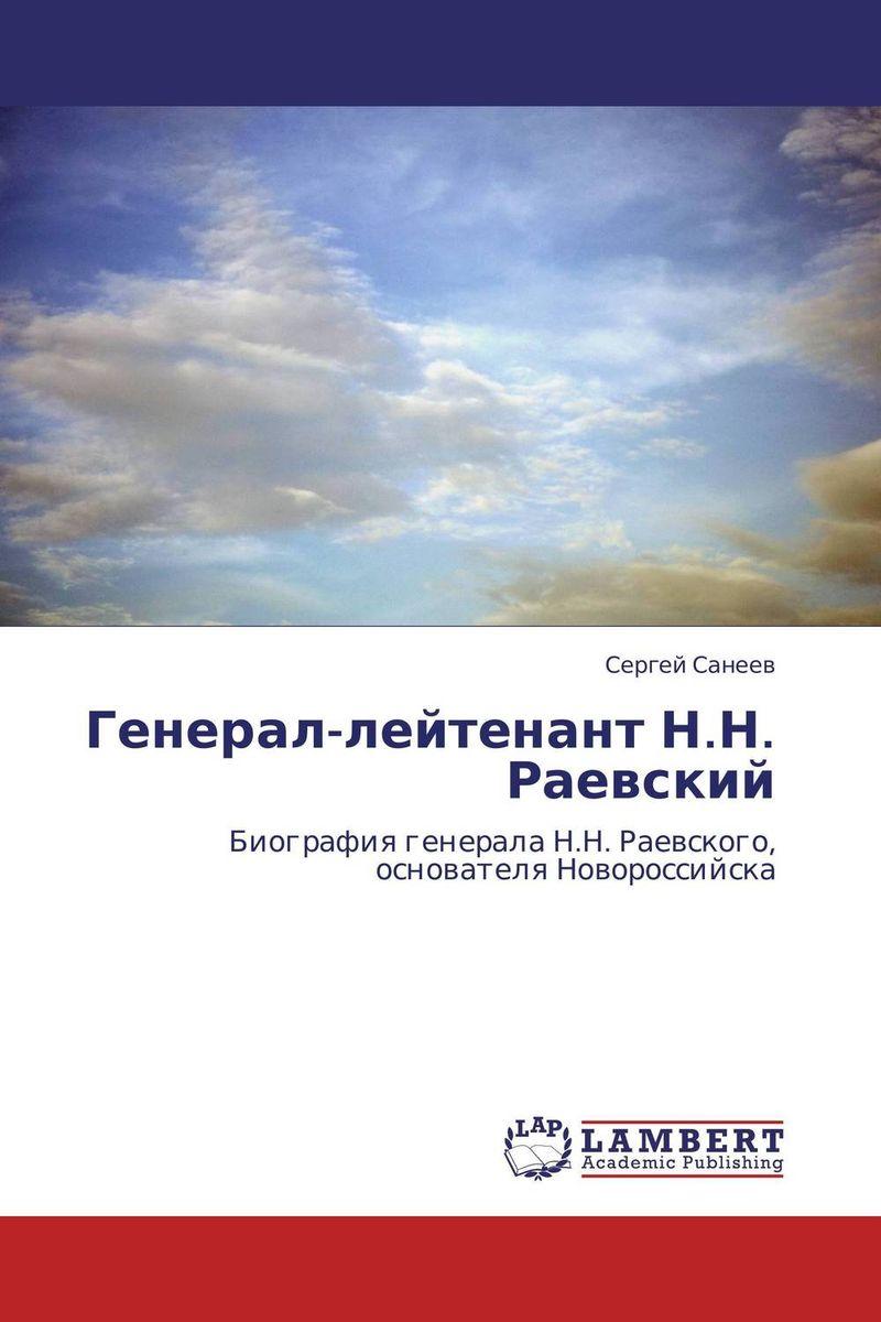 Генерал-лейтенант Н.Н. Раевский avito ru купить квартиру в плодородном краснодарского края
