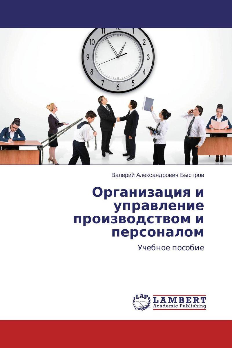 Организация и управление производством и персоналом з м хадонов организация планирование и управление строительным производством