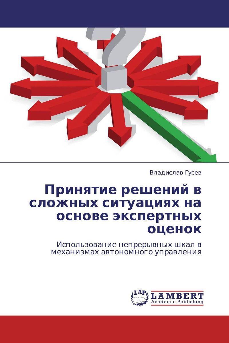 Принятие решений в сложных ситуациях на основе экспертных оценок зофья миколайчик решения проблем в управлении принятие решений и организация работ