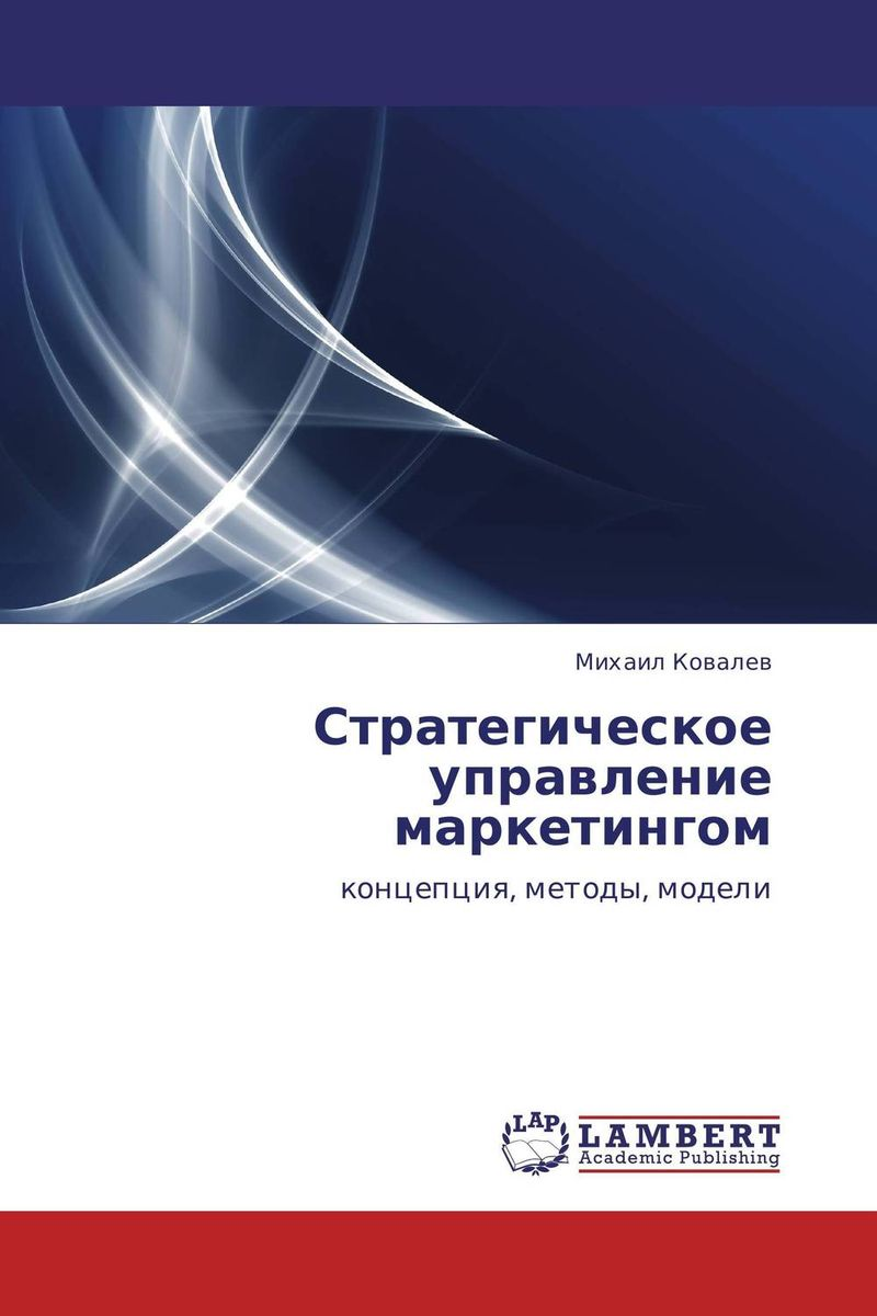 Стратегическое управление маркетингом ю н егоров управление маркетингом учебник
