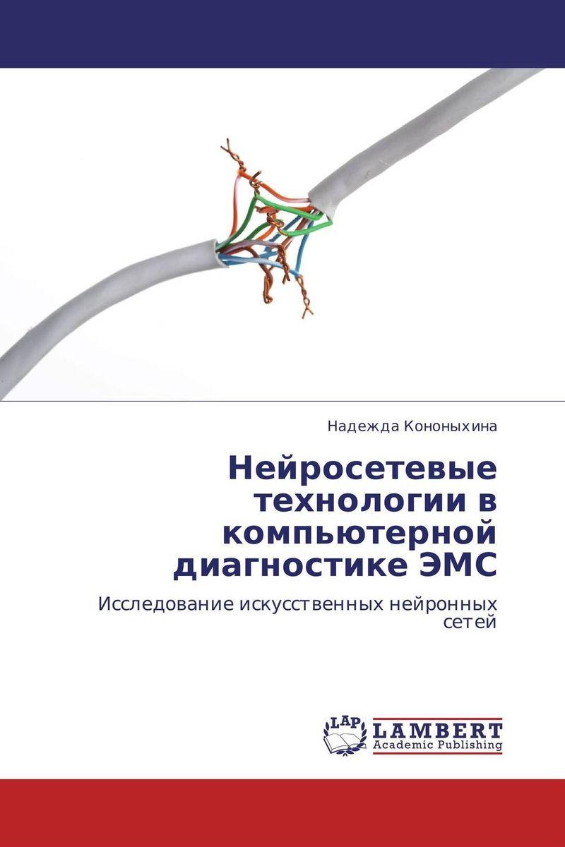 Нейросетевые технологии в компьютерной диагностике ЭМС нейросетевые технологии в биологических исследованиях